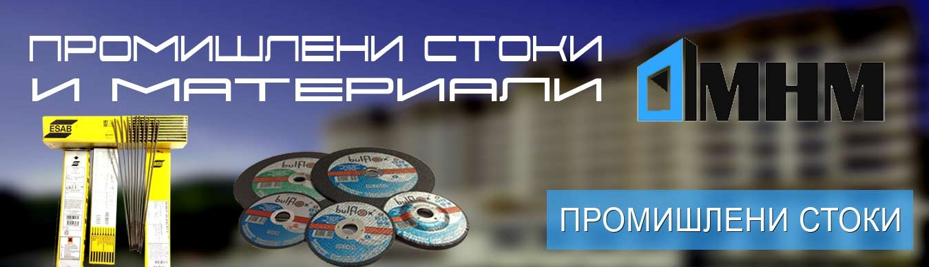 Промишлени стоки и материали от МНМ ЕООД